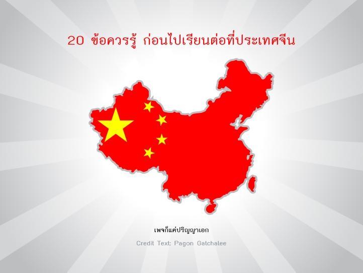 20notesChina.jpg